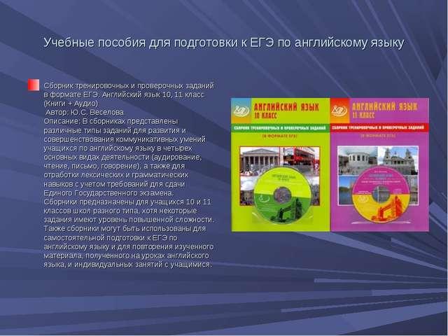Учебные пособия для подготовки к ЕГЭ по английскому языку Сборник тренировочн...