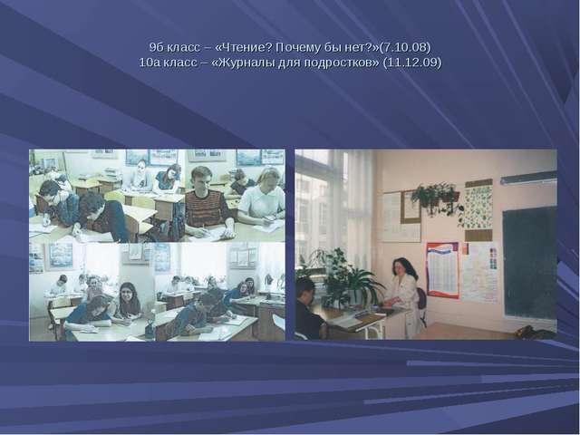 9б класс – «Чтение? Почему бы нет?»(7.10.08) 10а класс – «Журналы для подрост...