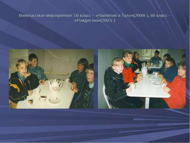 Внеклассные мероприятия: 5б класс - «Чаепитие в Туле»(2006г.), 6б класс – «Ро...