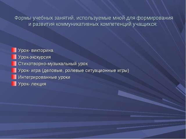 Формы учебных занятий, используемые мной для формирования и развития коммуни...