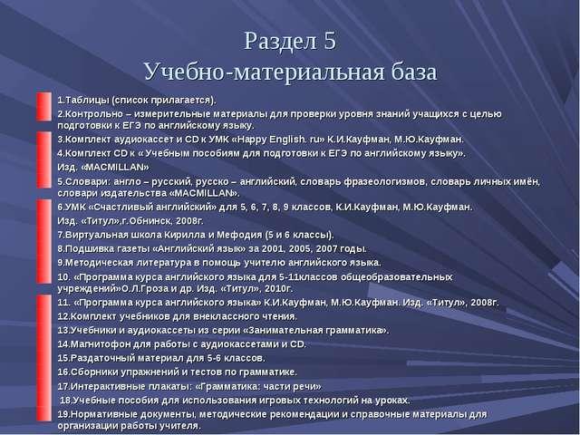 Раздел 5 Учебно-материальная база 1.Таблицы (список прилагается). 2.Контрольн...