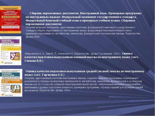 Сборник нормативных документов. Иностранный язык. Примерные программы по ино...