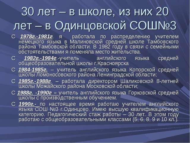 30 лет – в школе, из них 20 лет – в Одинцовской СОШ№3 С 1978г.-1981г. я работ...