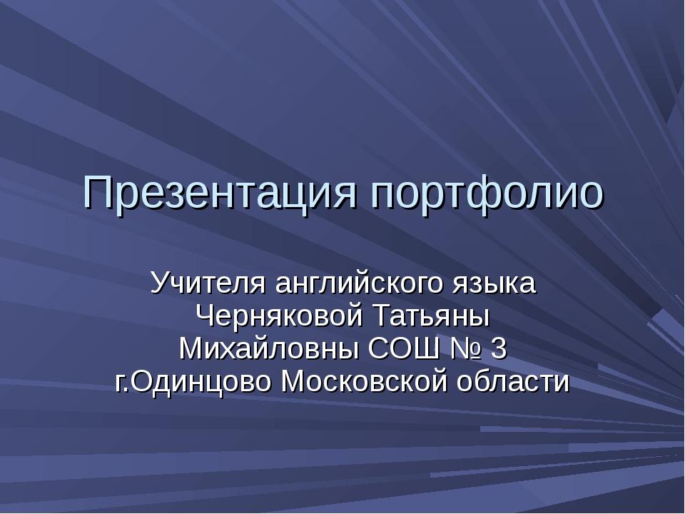 Презентация портфолио Учителя английского языка Черняковой Татьяны Михайловны...