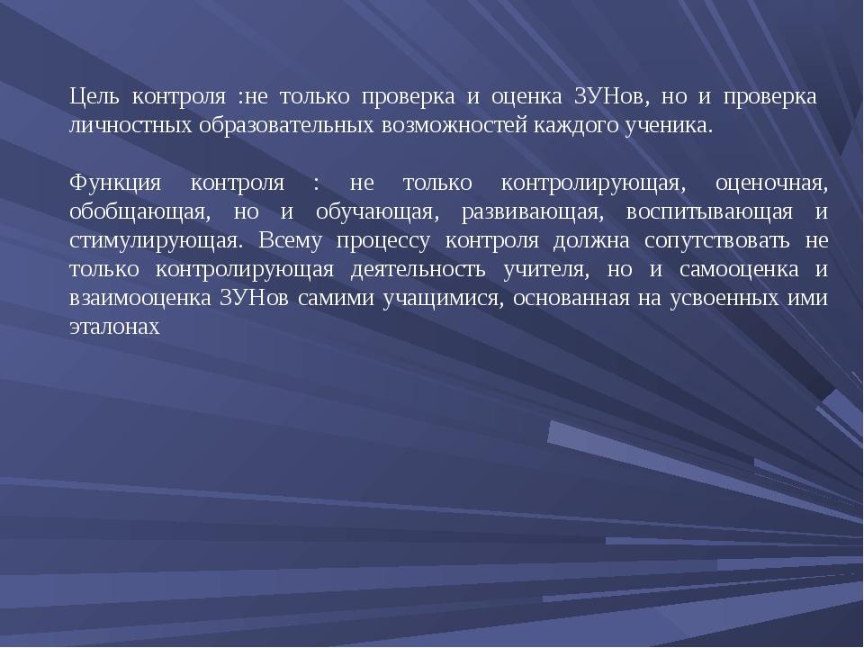 Цель контроля :не только проверка и оценка ЗУНов, но и проверка личностных об...