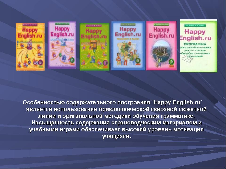 Особенностью содержательного построения `Happy English.ru` является использо...