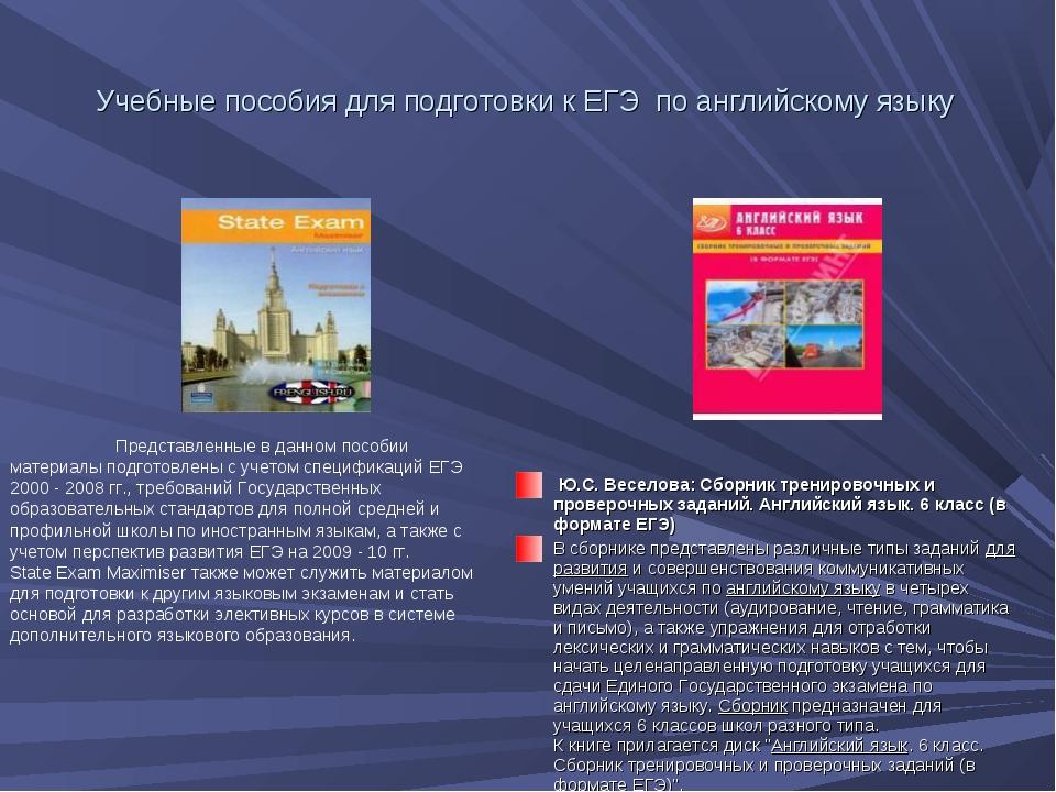 Учебные пособия для подготовки к ЕГЭ по английскому языку Ю.С. Веселова: Сбор...