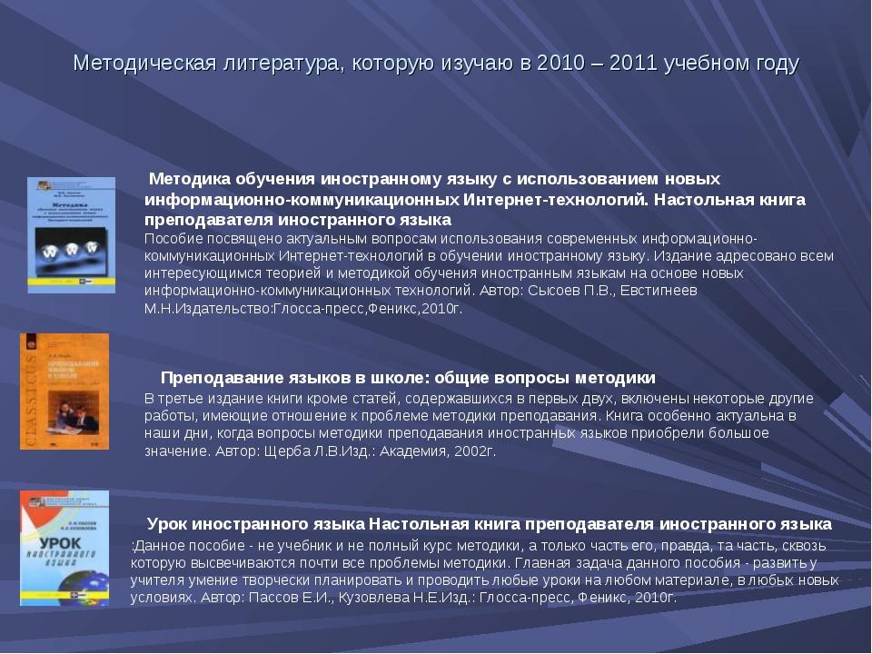 Методическая литература, которую изучаю в 2010 – 2011 учебном году Методика о...
