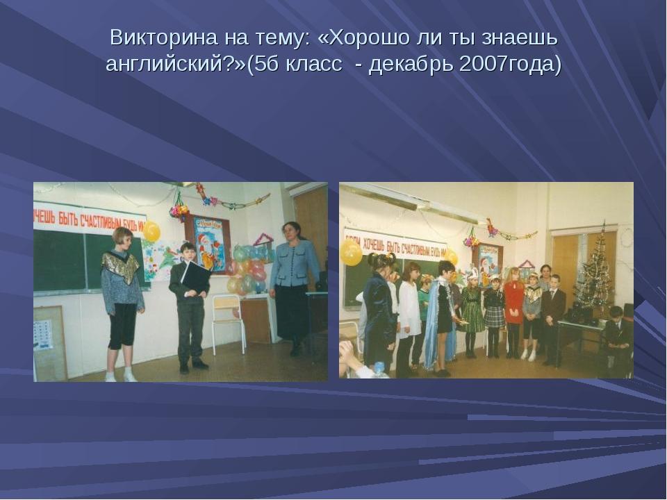 Викторина на тему: «Хорошо ли ты знаешь английский?»(5б класс - декабрь 2007г...