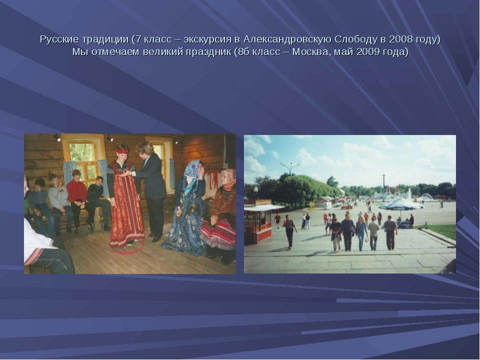 Русские традиции (7 класс – экскурсия в Александровскую Слободу в 2008 году)...