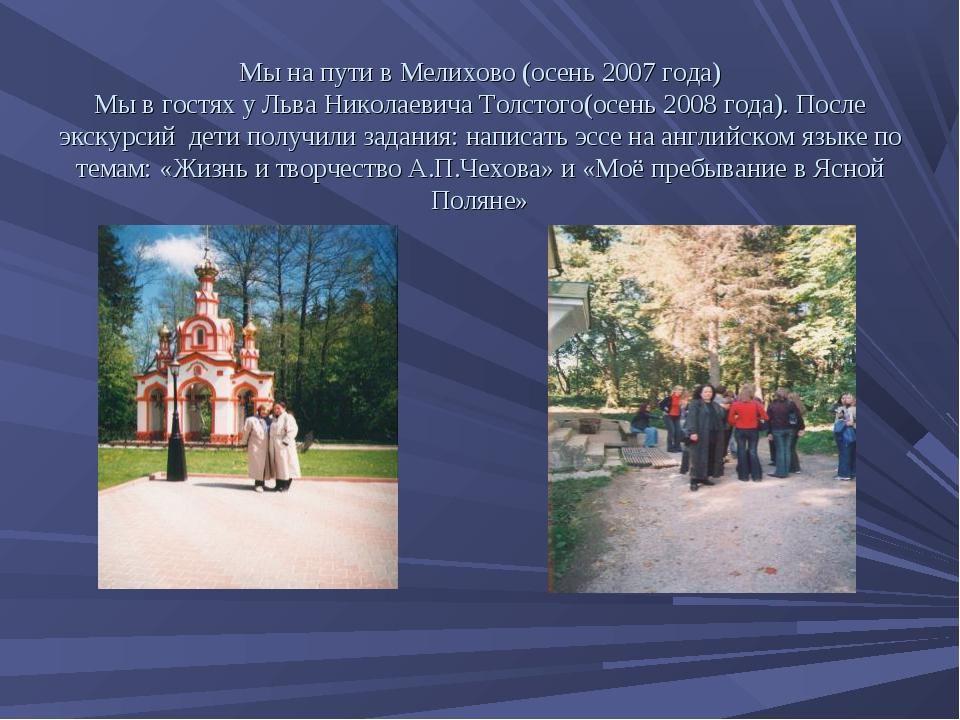 Мы на пути в Мелихово (осень 2007 года) Мы в гостях у Льва Николаевича Толсто...