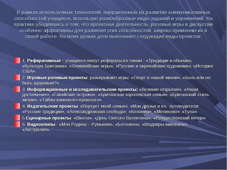 В рамках используемых технологий, направленных на развитие коммуникативных сп...