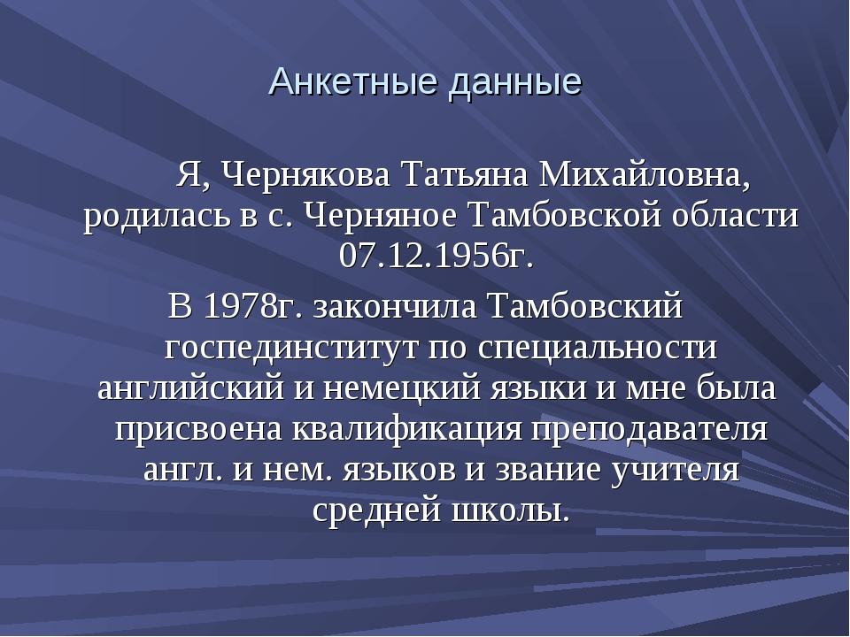 Анкетные данные Я, Чернякова Татьяна Михайловна, родилась в с. Черняное Тамбо...