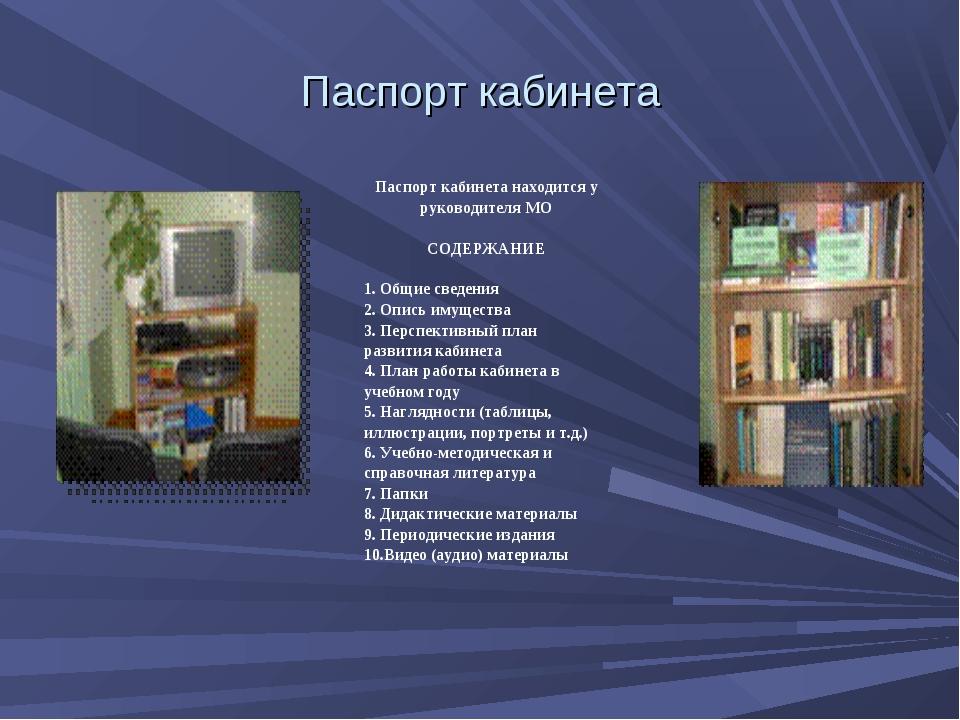 Паспорт кабинета Паспорт кабинета находится у руководителя МО  СОДЕРЖАНИЕ ...