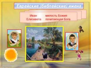 Еврейские (библейские) имена Иван милость Божия Елизавета почитающая Бога