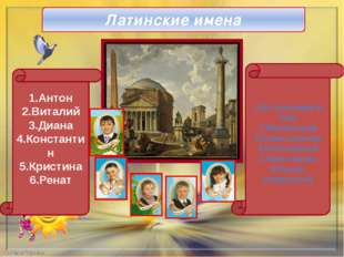 Латинские имена 1.Антон 2.Виталий 3.Диана 4.Константин 5.Кристина 6.Ренат 1.В