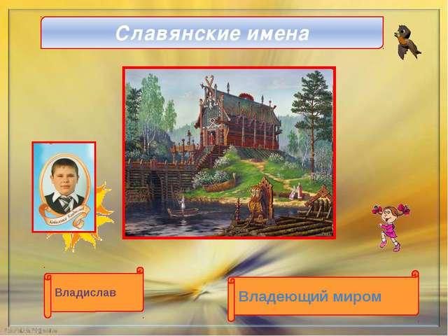 Владислав Владеющий миром Славянские имена