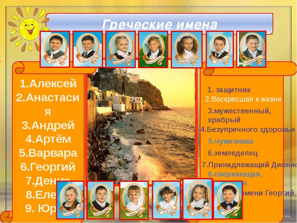 Греческие имена 1.Алексей 2.Анастасия 3.Андрей 4.Артём 5.Варвара 6.Георгий 7....