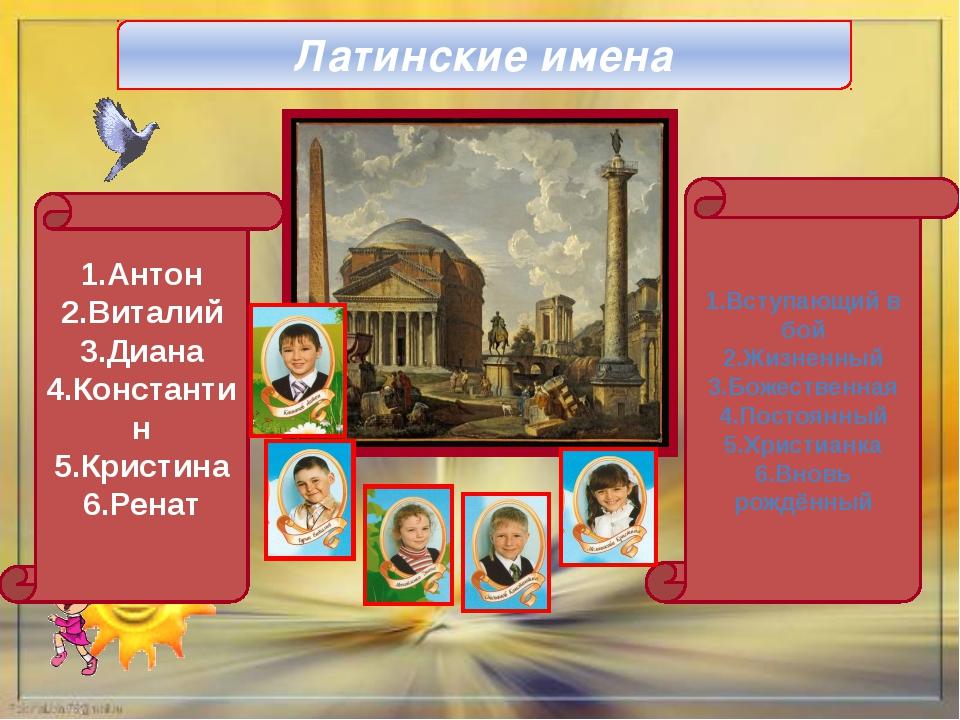 Латинские имена 1.Антон 2.Виталий 3.Диана 4.Константин 5.Кристина 6.Ренат 1.В...