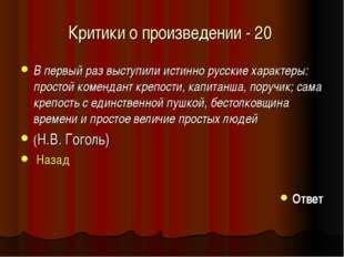 Критики о произведении - 20 В первый раз выступили истинно русские характеры: