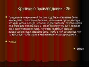 Критики о произведении - 25 Предъявить современной России подобное обвинение