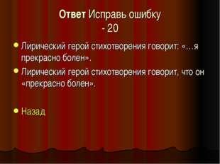 Ответ Исправь ошибку - 20 Лирический герой стихотворения говорит: «…я прекрас