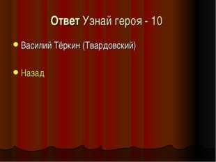 Ответ Узнай героя - 10 Василий Тёркин (Твардовский) Назад