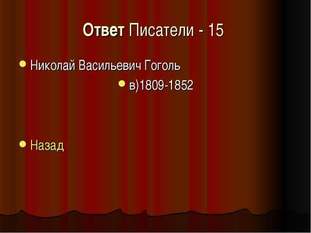 Ответ Писатели - 15 Николай Васильевич Гоголь в)1809-1852 Назад