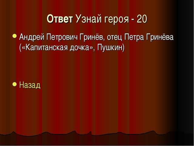 Ответ Узнай героя - 20 Андрей Петрович Гринёв, отец Петра Гринёва («Капитанск...