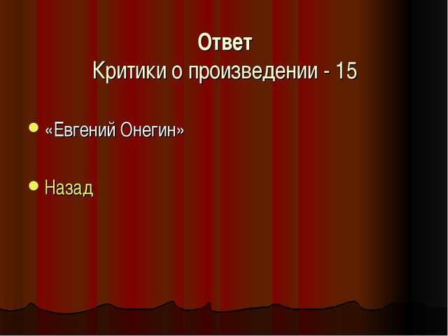 Ответ Критики о произведении - 15 «Евгений Онегин» Назад