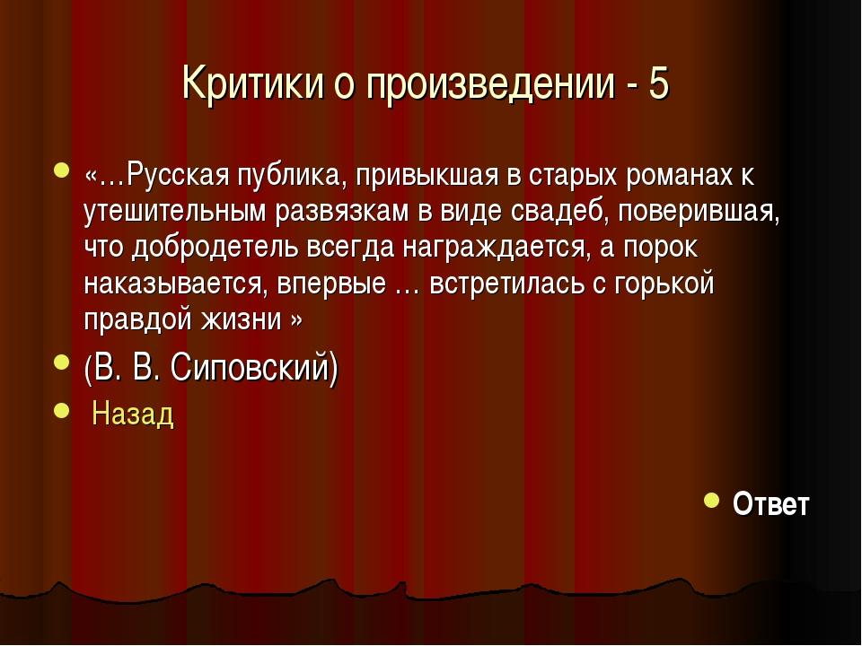 Критики о произведении - 5 «…Русская публика, привыкшая в старых романах к ут...