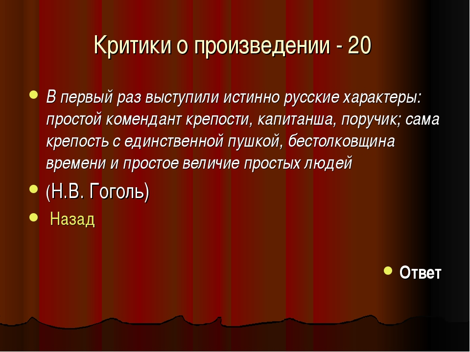 Критики о произведении - 20 В первый раз выступили истинно русские характеры:...