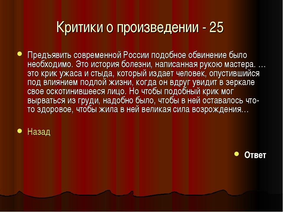 Критики о произведении - 25 Предъявить современной России подобное обвинение...