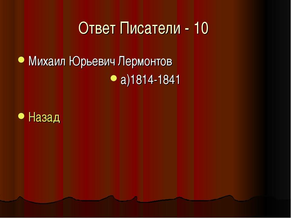 Ответ Писатели - 10 Михаил Юрьевич Лермонтов а)1814-1841 Назад