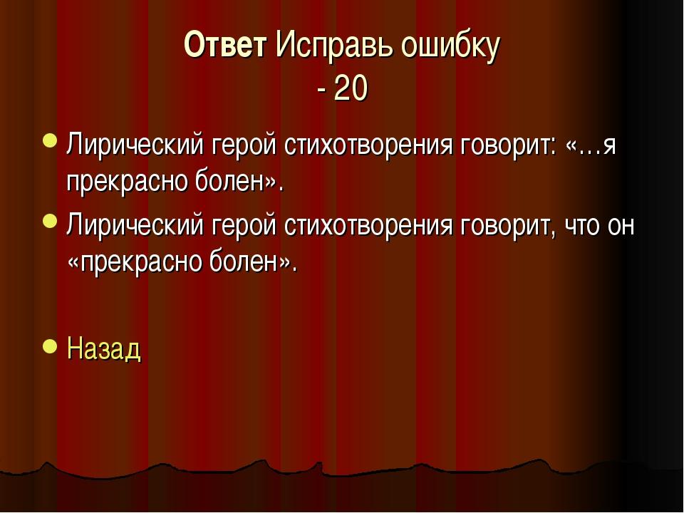 Ответ Исправь ошибку - 20 Лирический герой стихотворения говорит: «…я прекрас...