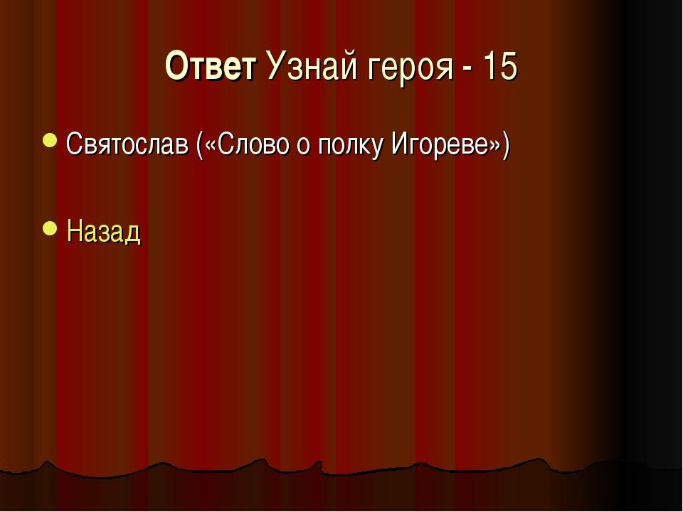 Ответ Узнай героя - 15 Святослав («Слово о полку Игореве») Назад