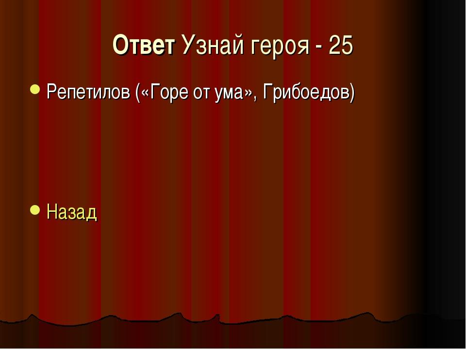 Ответ Узнай героя - 25 Репетилов («Горе от ума», Грибоедов) Назад