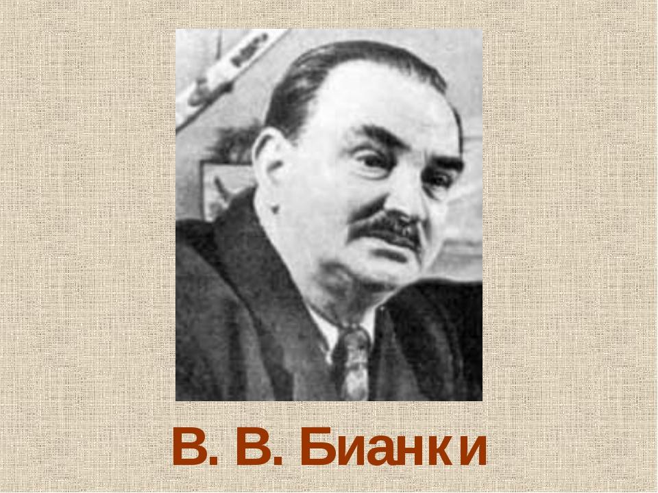 В. В. Бианки