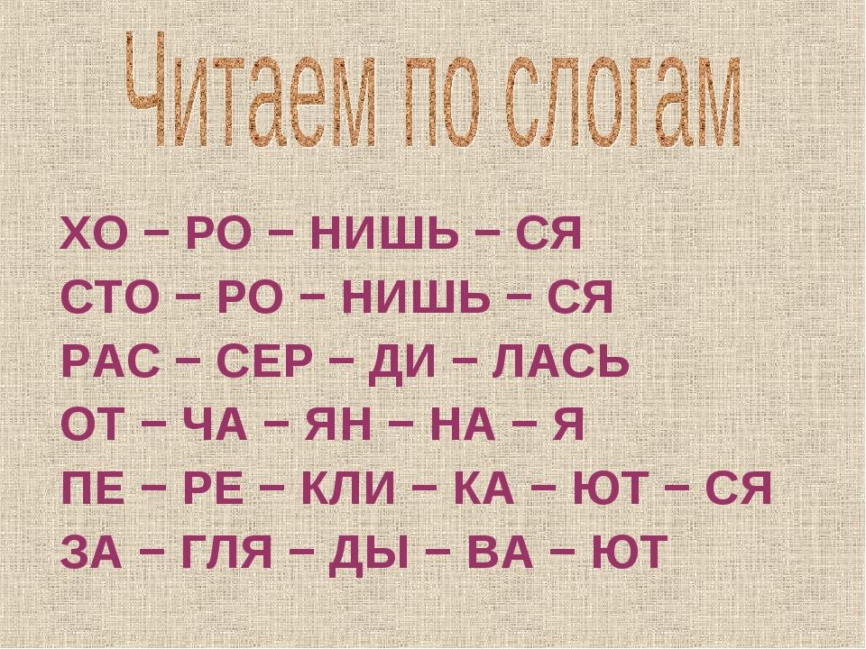 ХО − РО − НИШЬ − СЯ СТО − РО − НИШЬ − СЯ РАС − СЕР − ДИ − ЛАСЬ ОТ − ЧА − ЯН −...