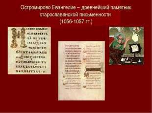 Остромирово Евангелие – древнейший памятник старославянской письменности (105