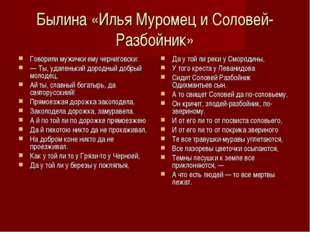 Былина «Илья Муромец и Соловей-Разбойник» Говорили мужички ему черниговски: —