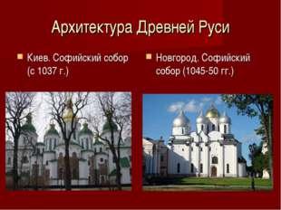 Архитектура Древней Руси Киев. Софийский собор (с 1037 г.) Новгород. Софийски