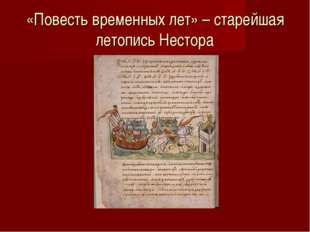 «Повесть временных лет» – старейшая летопись Нестора