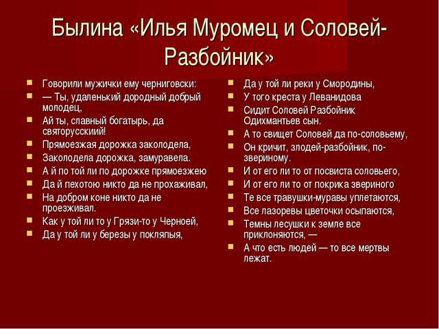 Былина «Илья Муромец и Соловей-Разбойник» Говорили мужички ему черниговски: —...