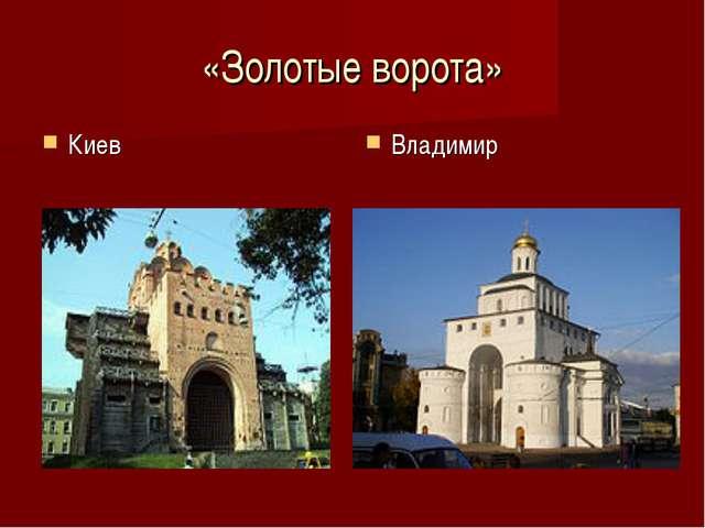 «Золотые ворота» Киев Владимир