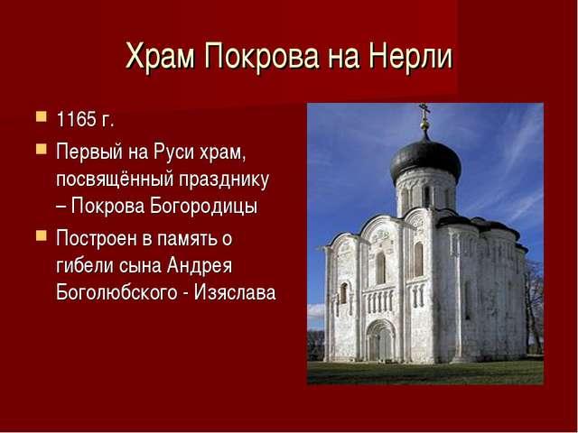 Храм Покрова на Нерли 1165 г. Первый на Руси храм, посвящённый празднику – По...