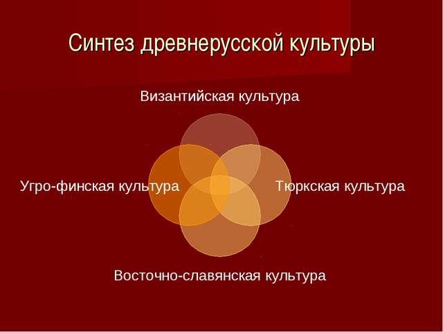 Синтез древнерусской культуры