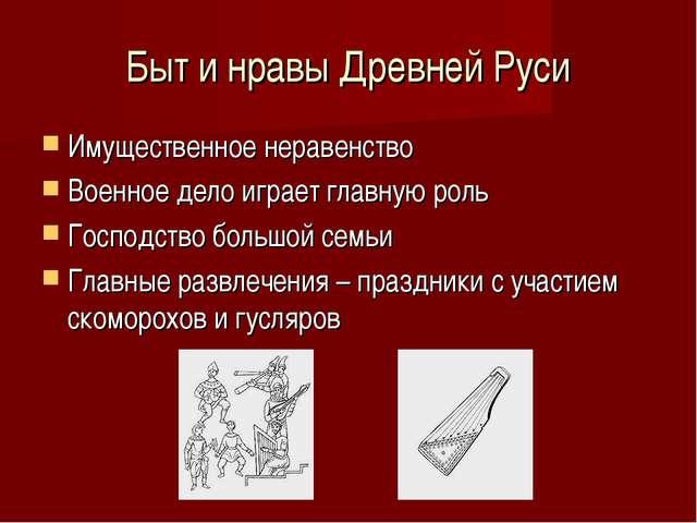 Быт и нравы Древней Руси Имущественное неравенство Военное дело играет главну...