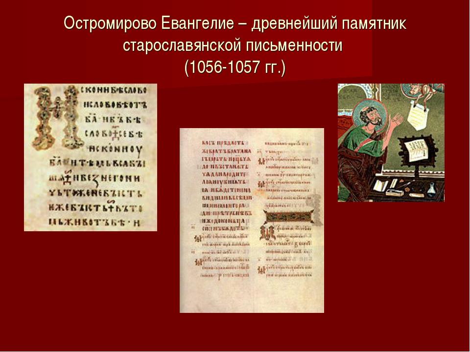 Остромирово Евангелие – древнейший памятник старославянской письменности (105...