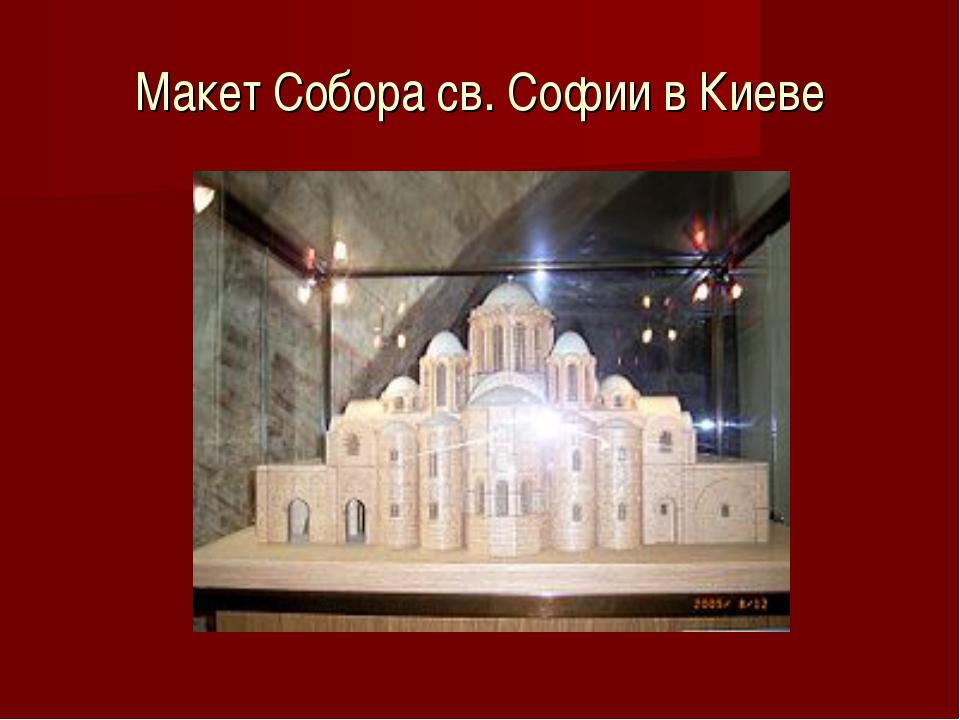 Макет Собора св. Софии в Киеве